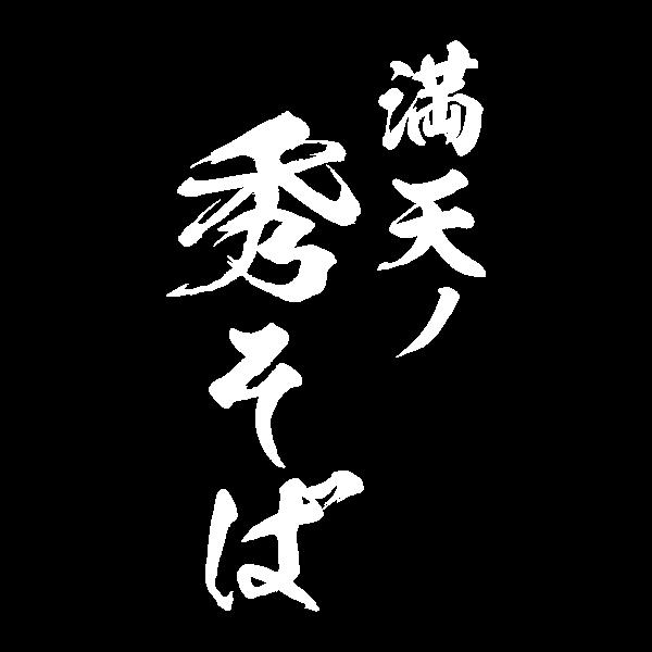 満天ノ 秀そば - 蕎麦屋 [飲食]【HIS 新規プロジェクト】
