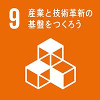 9.産業と技術革新の基盤をつくろう