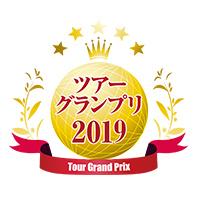 ツアーグランプリ2019