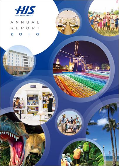 コーポレートレポート2016-2017