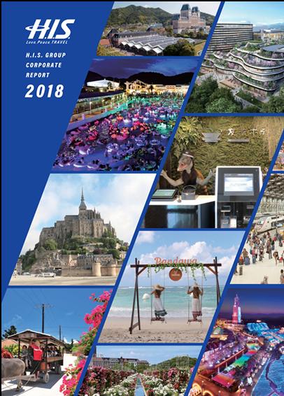 コーポレートレポート2017-2018